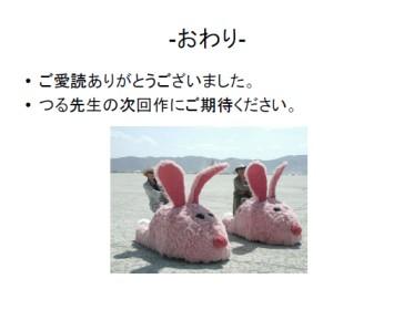 ウサギスリッパ型の電気自動車