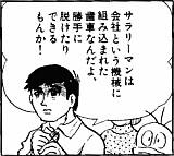 Bla☆ック企業へようこそ!!