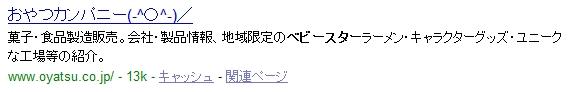 おわたカンパニー\(^o^)/