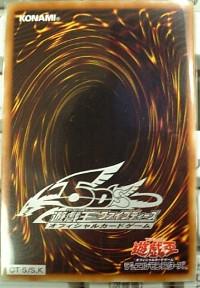 ※アニメが5D'sになっても、カード自体のロゴは旧版のまま